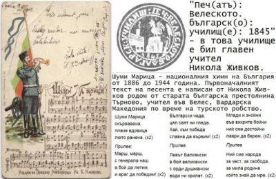 """Историята зад създаването на химна """"Шуми Марица"""""""